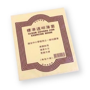 Book Covers 書套