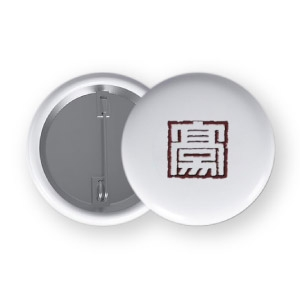 Badge 襟章