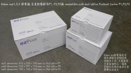 P3 郵寄箱 (225x170x150mm)