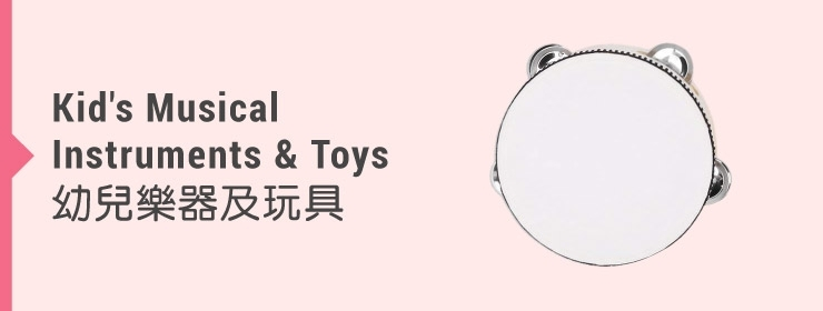 Kid's Musical Instruments & Toys 幼兒樂器及玩具
