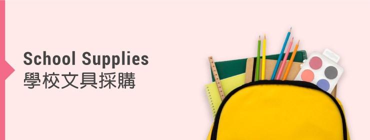School Supplies 學校文具採購